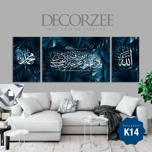 Frame Khat Set-K14 - Ayat 1000dinar